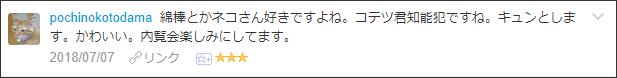 f:id:necozuki299:20180708021720p:plain