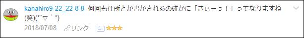 f:id:necozuki299:20180708135653p:plain