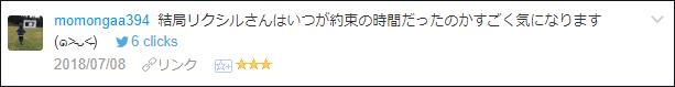 f:id:necozuki299:20180708135655p:plain