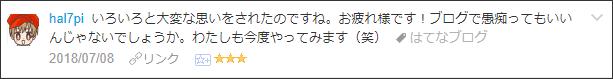 f:id:necozuki299:20180708135700p:plain