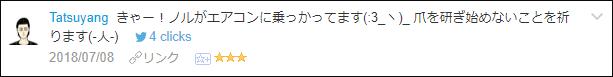 f:id:necozuki299:20180708135703p:plain