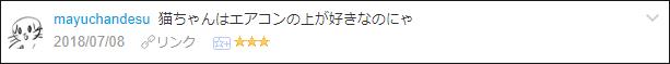 f:id:necozuki299:20180708135708p:plain