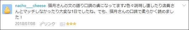 f:id:necozuki299:20180708135710p:plain