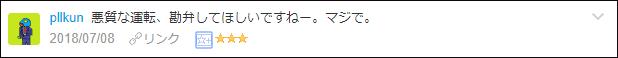 f:id:necozuki299:20180709142328p:plain