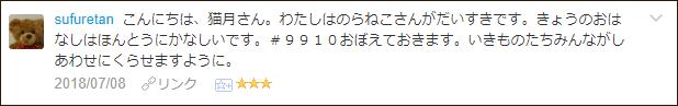 f:id:necozuki299:20180709142331p:plain