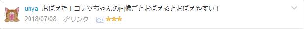 f:id:necozuki299:20180709142333p:plain