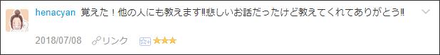 f:id:necozuki299:20180709142336p:plain