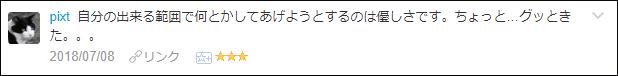 f:id:necozuki299:20180709142347p:plain