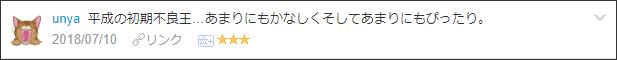 f:id:necozuki299:20180711165225p:plain