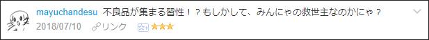 f:id:necozuki299:20180711165228p:plain