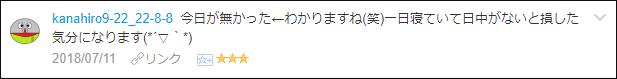f:id:necozuki299:20180711165235p:plain