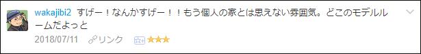 f:id:necozuki299:20180712165946p:plain