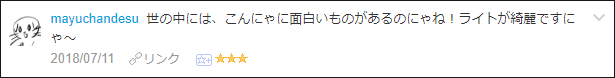 f:id:necozuki299:20180712165949p:plain