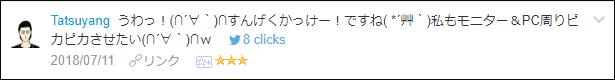 f:id:necozuki299:20180712165952p:plain