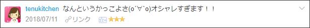 f:id:necozuki299:20180712165955p:plain