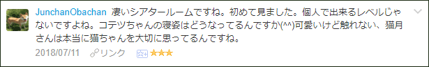 f:id:necozuki299:20180712165958p:plain
