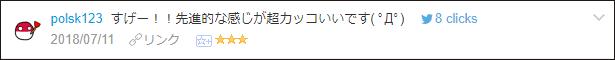 f:id:necozuki299:20180712170000p:plain