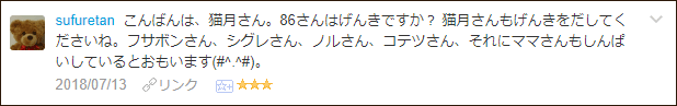 f:id:necozuki299:20180714211534p:plain