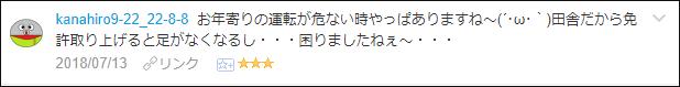 f:id:necozuki299:20180714211539p:plain