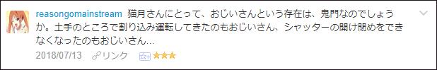f:id:necozuki299:20180714211542p:plain