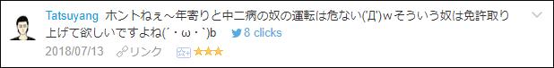 f:id:necozuki299:20180714211545p:plain