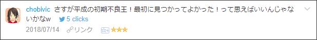 f:id:necozuki299:20180714211550p:plain