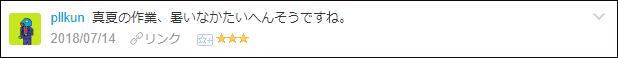 f:id:necozuki299:20180714211553p:plain