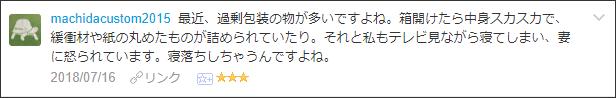 f:id:necozuki299:20180717005906p:plain