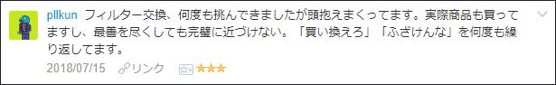 f:id:necozuki299:20180717005926p:plain