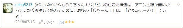 f:id:necozuki299:20180717005932p:plain