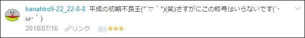 f:id:necozuki299:20180717005937p:plain