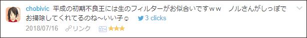 f:id:necozuki299:20180717005941p:plain