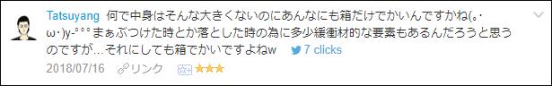 f:id:necozuki299:20180717005946p:plain