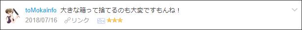 f:id:necozuki299:20180717005949p:plain