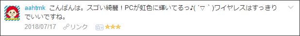 f:id:necozuki299:20180717220411p:plain