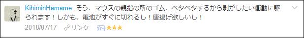 f:id:necozuki299:20180717220414p:plain