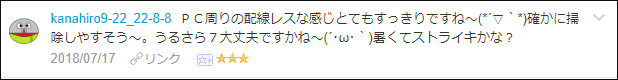 f:id:necozuki299:20180717220417p:plain