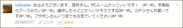 f:id:necozuki299:20180717220420p:plain