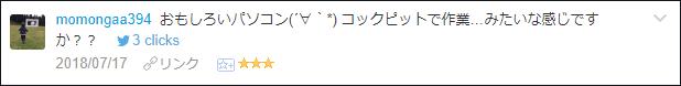 f:id:necozuki299:20180717220426p:plain