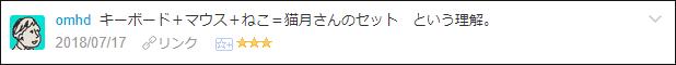 f:id:necozuki299:20180717220429p:plain