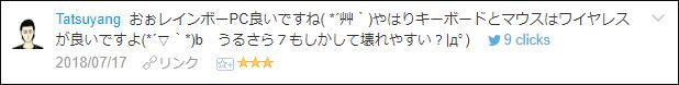 f:id:necozuki299:20180717220443p:plain