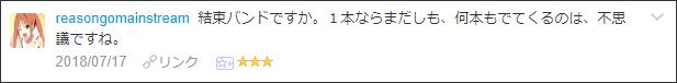 f:id:necozuki299:20180718192112p:plain
