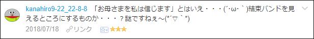f:id:necozuki299:20180718192121p:plain