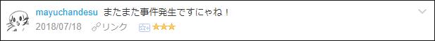 f:id:necozuki299:20180718192123p:plain