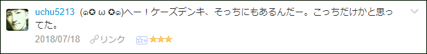 f:id:necozuki299:20180718192133p:plain