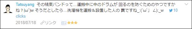 f:id:necozuki299:20180718192137p:plain