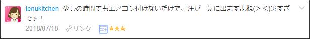 f:id:necozuki299:20180719205943p:plain