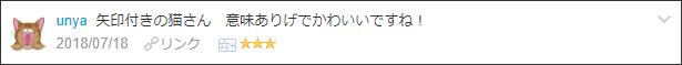 f:id:necozuki299:20180719205949p:plain