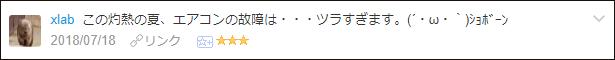 f:id:necozuki299:20180719205951p:plain