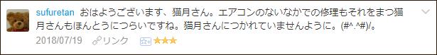 f:id:necozuki299:20180719210000p:plain